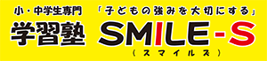 学習塾 SMILE-S